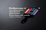 Профиль Отделочник_40_Калуга