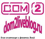 Профиль dom2liveblog