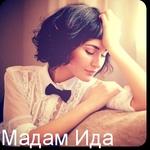 Профиль Мадам_Ида