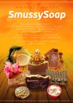 Профиль SmussySoap