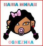 Профиль Ognezhka
