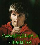 Профиль СуМаШеДШаЯ_я-ФаНаТкА