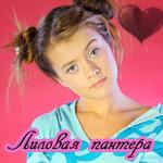 Профиль Лиловая_пантера