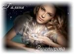 Профиль Галина_Викторова