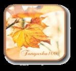 Профиль Tanyusha100