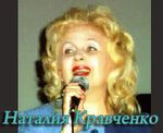 Профиль Наталия_Кравченко