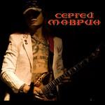 Профиль Sergey_Mavrin