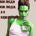 Профиль КаПрИзНаЯ_ТвАрЬ