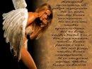 Профиль Angel_gerl_zzz